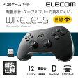 【送料無料】ワイヤレスゲームパッド 小型軽量タイプ Windows10対応 連射機能搭載 耐久仕様 ブラック [12ボタン][無線]:JC-U3912TBK[ELECOM(エレコム)]【税込2160円以上で送料無料】