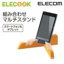 ELECOOK組み合わせマルチスタンド:KTG-DS02DR[ELECOM(エレコム)]