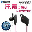 【送料無料】防水Bluetoothワイヤレスイヤホン スポーツに最適 連続再生7時間 Bluetooth4.1 ブラック:LBT-HPC31WPBK[ELECOM(エレコム)]