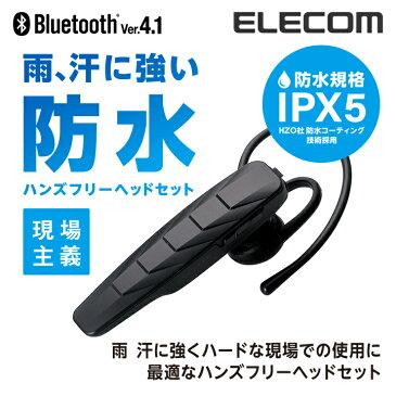 エレコム 防水 Bluetooth ワイヤレスヘッドセット 高音質 通話対応 2台同時待受けマルチポイント対応 Bluetooth4.1 ブラック LBT-HS50WPPCBK