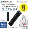 【送料無料】かんたん接続 Bluetoothオーディオレシーバー マイク搭載 音楽・通話対応 6時間再生 ブラック:LBT-PAR02AVBK[ELECOM(エレコム)]【税込2160円以上で送料無料】