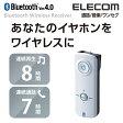 [アウトレット]AAC対応Bluetooth(ブルートゥース)オーディオレシーバー:LBT-PAR150WH[ELECOM(エレコム)]