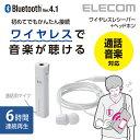 エレコム Bluetoothオーディオレシーバー かんたん接...