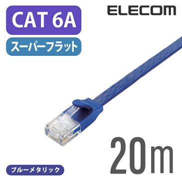 エレコム LANケーブル ランケーブル インターネットケーブル ケーブル カテゴリー6A cat6 A対応 10GBASE-T対応 フラットケーブル 20m ブルーメタリック LD-GFA/BM20