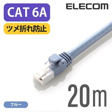 エレコム LANケーブル ランケーブル インターネットケーブル ケーブル カテゴリー6A cat6 A対応 ツメ折れ防止 20m ブルー LD-GPAT/BU200