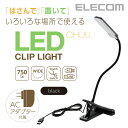 エレコム LEDライト 3wayクリップライト CHUU 長...