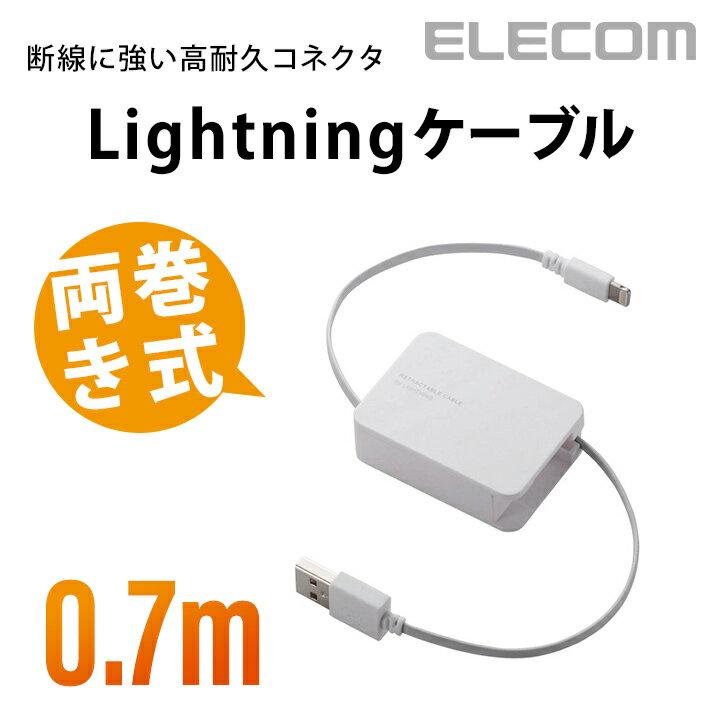 スマートフォン・タブレット, スマートフォン・タブレット用ケーブル・変換アダプター  Lightning 0.7m LHC-UALRLN07WH