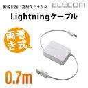 ロジテック Lightningケーブル 両側巻取りタイプ 0.7m ホワイト LHC-UALRLN07WH%3f_ex%3d128x128&m=https://thumbnail.image.rakuten.co.jp/@0_mall/elecom/cabinet/s720_03/lhc-ualrln07wh_03.jpg?_ex=128x128