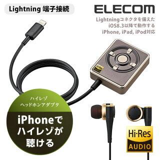 iPhoneでハイレゾ再生!ハイレゾ変換Lightningアダプター+ハイレゾイヤフォンのセット:LHP-CHR192GD[Logitec(ロジテック)]