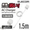 ロジテック AC充電器 高耐久Lightningケーブル一体型 1A出力 1.5m LPA-ACLAC157SWH%3f_ex%3d128x128&m=https://thumbnail.image.rakuten.co.jp/@0_mall/elecom/cabinet/s720_03/lpa-aclac157swh_03.jpg?_ex=128x128