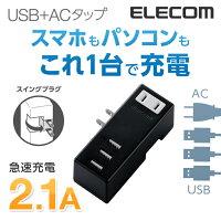 エレコム モバイルUSBタップ 電源タップ+AC充電器一体型 横向きタイプ ブラック 2ピン/1個口 USB/3ポート 2.1A MOT-U04-2132BK