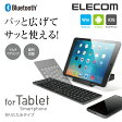 【送料無料】折りたたみワイヤレスキーボード Bluetoothキーボード 保護ケース付:TK-FLP01BK[ELECOM(エレコム)]【税込2160円以上で送料無料】