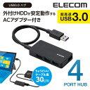 エレコム USB 3.0対応 USBハブ ACアダプタ付き 4ポート セルフパワー USB ハブ U3HS-A420SBKの商品画像