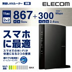 エレコム スマホに最適 無線LANルーター Wi-Fiルーター 11ac 867+300Mbps WRC-1167FEBK-S