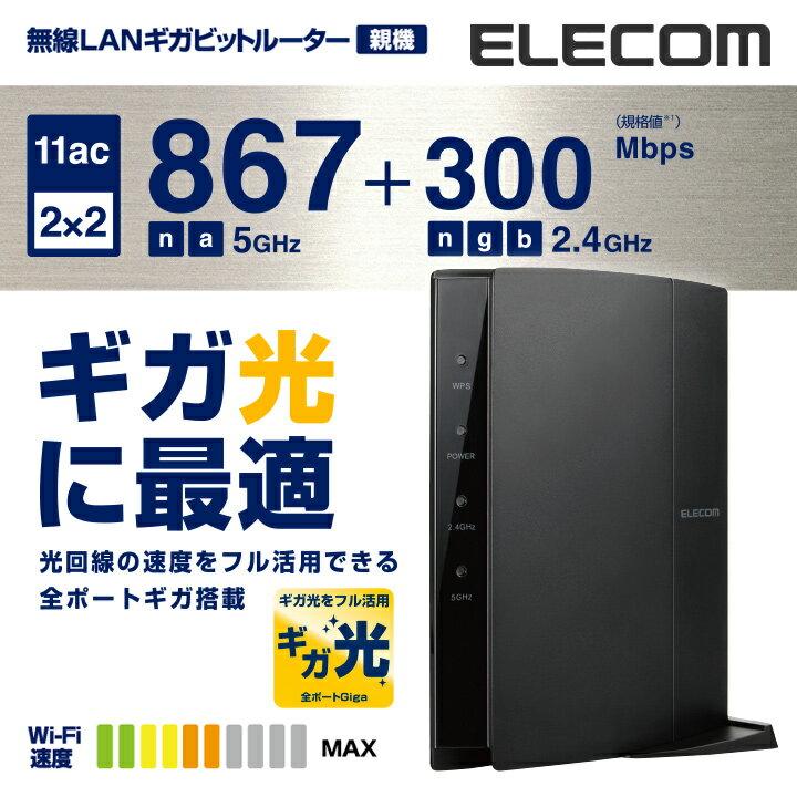 エレコム 高速&安定 無線LAN ルーター ワイファイ 無線ルーター ギガビット 867+300Mbps 親機 wi-fiルーター 無線ラン 有線Giga 11ac.n.a.g.b ipv6 wi-fi スマホ WRC-1167GHBK-S画像