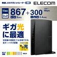 【送料無料】高速&安定 無線LANルーター Wi-Fiルーター 11ac 867+300Mbps 有線Gidabit対応:WRC-1167GHBK-S[ELECOM(エレコム)]【税込2160円以上で送料無料】