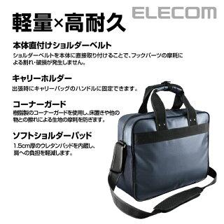 丈夫なビジネスバッグ軽量×高耐久BIZDOMビズダムショルダーバッグ[15.6インチPC対応]ネイビー:BM-BZ03NV[ELECOM(エレコム)]【税込2160円以上で送料無料】