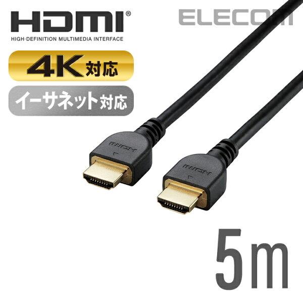 エレコムディスプレイケーブルケーブルモニターディスプレイHDMIケーブルHDMIケーブル4K対応イーサネット対応HIGHSPEE