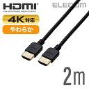 エレコム ディスプレイケーブル ケーブル モニター ディスプレイ HIGH SPEED HDMIケーブル HDMI ケーブル (やわらか) 2m CAC-HD14EY20BK