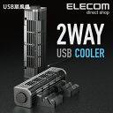 楽天エレコム 多機能USBクーラー USB扇風機 2WAY 縦置き・横置き可能 ノートPC・タブレット冷却台としても使える タワー扇風機 風量3段階調節 ブラック 1.5m FAN-U177BK