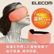 【送料無料】一般医療機器 温熱用パック エクリア アイマスク+イヤーマフ 日本製 ピンク ECLEAR iMask:HCM-H02PN[ELECOM(エレコム)]【税込2160円以上で送料無料】