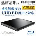 ロジテック ポータブルBlu-rayドライブ 超軽量×超薄型 Ultra HD Blu-ray(UHD BD)再生対応 4K USB3.0 ブラック LBD-PUD6U3LBK%3f_ex%3d128x128&m=https://thumbnail.image.rakuten.co.jp/@0_mall/elecom/cabinet/s720_04/lbd-pud6u3lbk_03.jpg?_ex=128x128