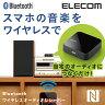 【送料無料】Bluetoothオーディオレシーバー ステレオミニ出力 Bluetooth4.0 ブラック:LBT-AVWAR500[ELECOM(エレコム)]