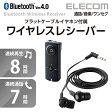 [アウトレット]AAC対応Bluetooth(ブルートゥース)オーディオレシーバー(イヤホン付):LBT-PHP150BK[ELECOM(エレコム)]