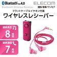 [アウトレット]AAC対応Bluetooth(ブルートゥース)オーディオレシーバー(イヤホン付):LBT-PHP150PN[ELECOM(エレコム)]
