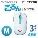 エレコム ワイヤレスマウス ころんとシンプル 光学式マウス 無線 3ボタン ブルー Mサイズ M-DY11DRBU