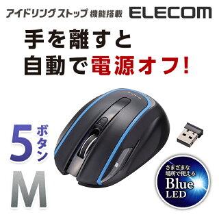 電池長持ち!アイドリングストップ機能搭載光学式5ボタンワイヤレスマウス:M-WK01DBBK[ELECOM(エレコム)]