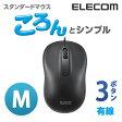 シンプルフォルム 光学式 USBマウス 3ボタン Mサイズ:M-Y7URBK[ELECOM(エレコム)]【税込2160円以上で送料無料】