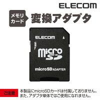 エレコム USBメモリ WithMメモリカード変換アダプタ MF-ADSD002