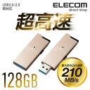 エレコム 高速USB3.0メモリ FALDA スライドタイプ USBメモリ USB メモリ USBメモリー フラッシュメモリー 128GB 最大210MB/s ゴールド MF-DAU3128GGD