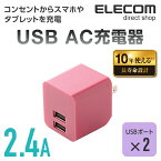 エレコム AC充電器 ACアダプター スマホ・タブレット用 10年使える長寿命設計 ピンク 2ポート 2.4A MPA-ACUEN000NPN