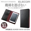 エレコム 汎用スマートフォン用手帳型マルチカバー/貼付タイプ/横フラップ/XLサイズ P-03WDTBK