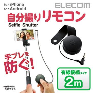 エレコム シャッターケーブル スマホシャッターリモコン 有線リモコン 巻取り式 ブラック 2.0m P-SRY2BK