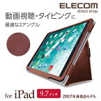 エレコム iPad 第5世代 (2017年発売モデル) 9.7インチ ケース ソフトレザーカバー2アングルスタンド ブラウン TB-A179PLFBR