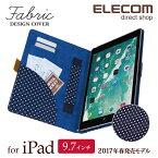エレコム iPad 第5世代 (2017年発売モデル) 9.7インチ ケース ファブリックデザインカバー ナイロン ネイビードット TB-A179PLFFT2