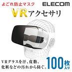 エレコム VRグラスよごれ防止マスク フリーサイズ 100枚入 VR-MS100