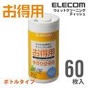 エレコム ウェットクリーニングティッシュ ボトルタイプ 60枚入 WC-AL60