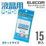 液晶用ウェットクリーニングティッシュ[15枚入]:WC-DP15PN3【税込2160円以上で送料無料】【ELECOM(エレコム):エレコムダイレクトショップ】