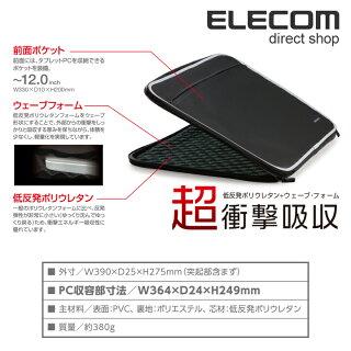ノートPCケースインナーバッグ衝撃吸収ZEROSHOCK[MacBookPro201615インチ対応]:ZSB-IBNM1615BK[ELECOM(エレコム)]【税込2160円以上で送料無料】