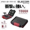 エレコム 耐衝撃メモリカードケース (SDカード8枚収納+microSDカード8枚収納) ブラック CMC-SDCHD01BK