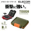 エレコム 耐衝撃メモリカードケース (SDカード8枚収納+microSDカード8枚収納) カーキ CMC-SDCHD01GN