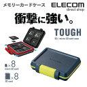 エレコム 耐衝撃メモリカードケース (SDカード8枚収納+microSDカード8枚収納) ネイビー CMC-SDCHD01NV