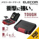 エレコム 耐衝撃メモリカードケース (SDカード4枚収納+microSDカード4枚収納+XQDカード2枚収納) ブラック CMC-SDCHD02BK