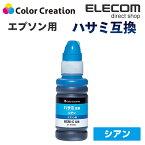 カラークリエーション エプソン HSM-C互換 インクボトル シアン CT-EHSMC