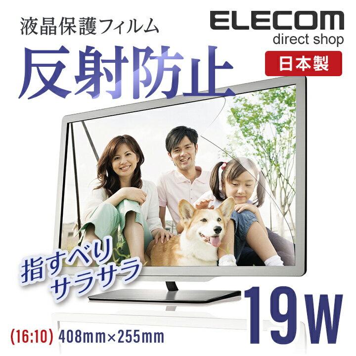 PCアクセサリー, 液晶保護フィルム  19 W(16:10) 408mm255mm EF-MF19L