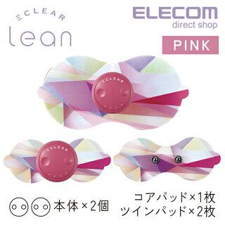 家庭用EMSエクリアリーンleanフルセット(本体2個入り)ピンク:HCT-P01PN2[ELECOM(エレコム)]【税込2160円以上で送料無料】